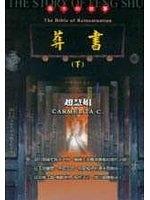 二手書博民逛書店 《The Bible of Reincarnation : Part 2 (Chinese Version)》 R2Y ISBN:1929400233│趙慧娟