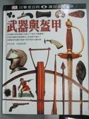 【書寶二手書T3/歷史_XGV】武器與盔甲_拜安