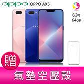 分期0利率 OPPO AX5 6.2吋64GB智慧型手機 贈『氣墊空壓殼*1』