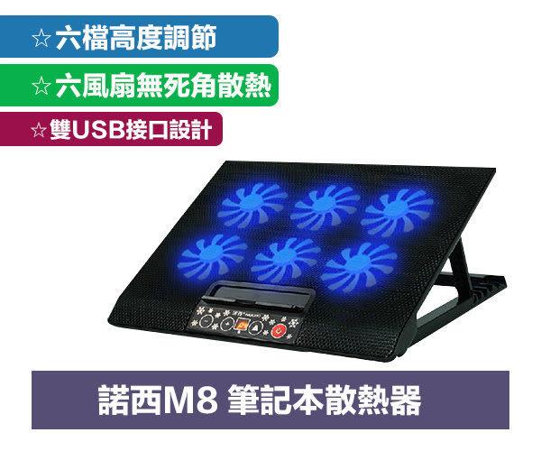 M8筆記本散熱器 14寸15.6 超強六風扇 電腦散熱器/散熱底座/電腦散熱底座/手提電腦散熱器【SQR-04】
