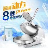 刨冰機 碎冰機家用小型刨冰機奶茶店沙冰機商用雙刀迷你冰沙機 igo薇薇家飾