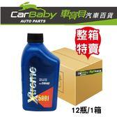 【車寶貝推薦】XTREME 5001 5W40機油(12入/整箱)