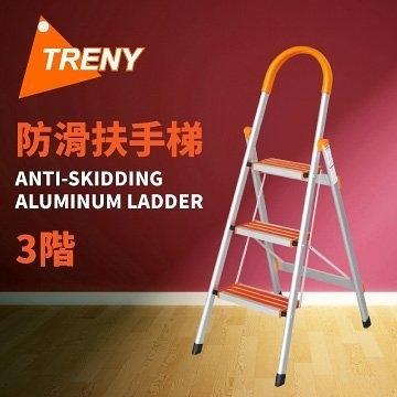 [家事達]HD-0570 TRENY  防滑三階扶手梯 (升級防滑加強款)  特價  工作梯 手扶梯