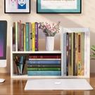 書架 學生用書架簡易桌上兒童桌面小書架置物架辦公室收納架省空間書柜TW【快速出貨八折下殺】