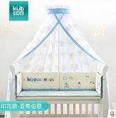 KUB可優比嬰兒床蚊帳寶寶蚊帳可折疊帶支架無底開門式