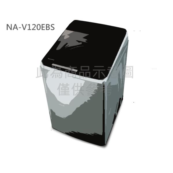 -贈SP-2018刀具六件組-Panasonic 國際牌12kg 直立洗衣機 NA-V120EBS *送基本安裝+舊機回收*