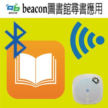圖書館找書定位應用 iBeacon基站 【四月兄弟經銷商】省電王 Beacon 訊息推播 藍牙4.0 2個一組