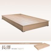【dayneeds】長澤 橡木紋 3.5尺單人加強床底板