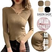 EASON SHOP(GQ0021)韓版純色坑條紋不規則交叉斜邊鈕釦收腰大V領長袖針織衫毛衣女上衣服彈力貼身內搭