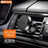 車載手機支架汽車用磁性出風口吸盤式免運直出 交換禮物