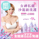 【新品任選兩瓶$1000】長髮公主有機植...