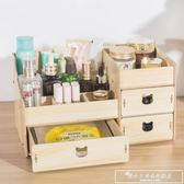 化妝品收納盒木質宿舍簡約面膜家用桌面梳妝木制置物架抽屜式公主『韓女王』