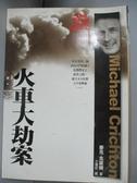 【書寶二手書T3/一般小說_LLR】火車大劫案_尤傳莉, 麥克‧克萊頓