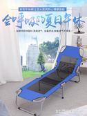 辦公室折疊躺椅單人午休午睡折疊床家用簡易便攜式隱形懶人行軍床PH3608【3C環球數位館】