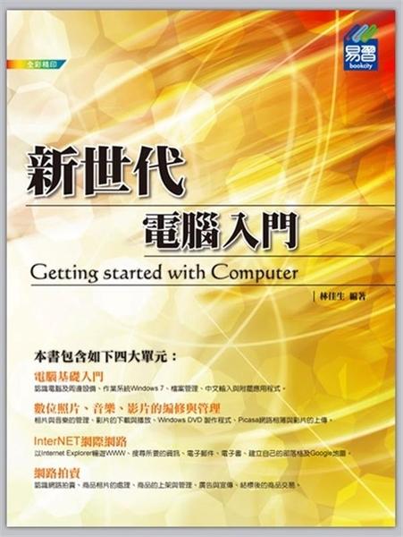 (二手書)新世代電腦入門