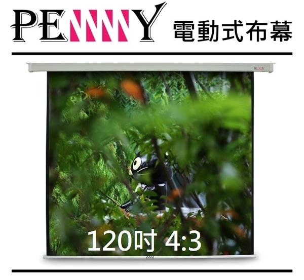 《名展影音》適用會議教學使用 ~台灣專業保固 PENNY PS-120(4:3) 120吋電動布幕