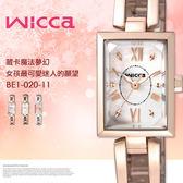 【廣告款】New Wicca 時尚氣質女性腕錶 18mm/Wicca/陳意涵/BE1-020-11 現貨+排單!