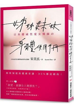 姊姊妹妹身體使用手冊:日本權威性愛女醫師告訴妳,妳所知道的健康常識,90%都是錯