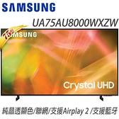 SAMSUNG三星【UA75AU8000WXZW/75AU8000】三星75吋 4K UHD連網液晶電視