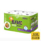 【五月花】廚房紙巾 (60組x6捲x8袋/箱)