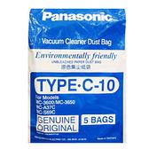 Panasonic 國際牌吸塵器集塵袋【TYPE-C-10 / C-10】ㄧ包5入裝