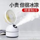 簡約 F4噴霧制冷神器USB小型風扇帶加濕器靜音辦公室桌面桌上電扇空調 一米陽光