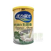 【活力陽光】初乳蛋白五穀粉 x1罐(500g/罐)_嘉懋