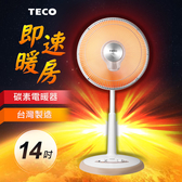 (福利品)TECO東元 14吋碳素電暖器 YN1406AB TE-YN1406AB-1