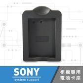 Kamera Sony NP-F750 NP-F770 NP-F960 NP-F970 電池充電器 替換式卡座 EXM PN 上座 卡匣 相容底座 (PN-057)