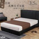 床組【UHO】柏克萊-黑條紋乳膠皮革二件組(床頭片+床底)-3.5尺單人