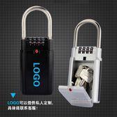 鑰匙密碼鎖盒子歐式英文存儲收納盒免安裝送貓眼螺絲定LOGO