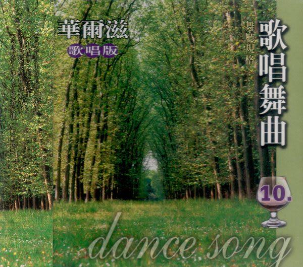 歌唱版 歌唱舞曲 華爾滋 10 CD (音樂影片購)