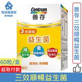 善存 三效順暢益生菌 60粒/盒◆德瑞健康家◆