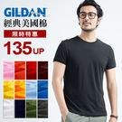 GILDAN 76000原廠授權素面圓筒...