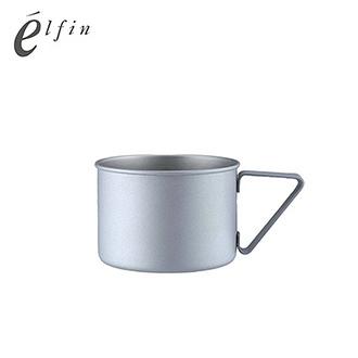 日本高桑elfin 露營野餐馬克杯370ml-銀