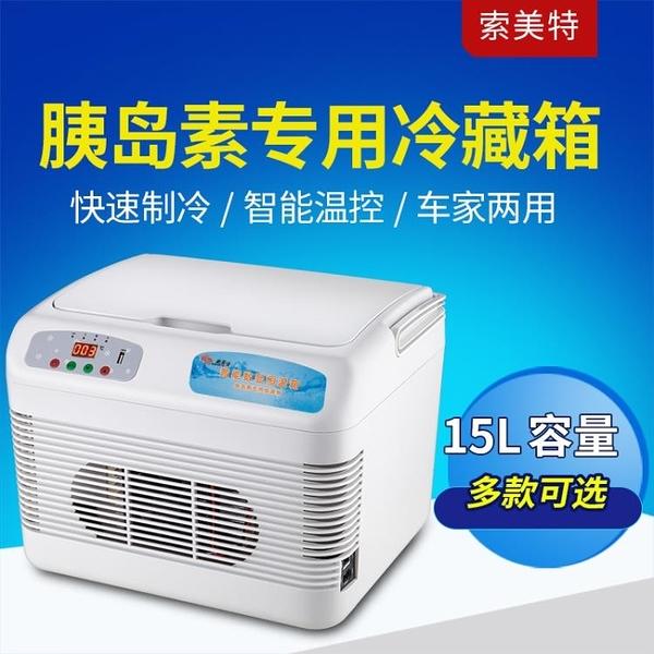 15L胰島素冷藏箱迷你冰箱小型家用干擾素疫苗品冷藏箱 WW mks