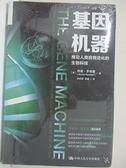 【書寶二手書T2/藝術_FLM】基因機器:推動人類自我進化的生物科技_(美)邦妮·羅徹曼