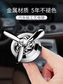 車載香水汽車香薰空調口出風口風扇旋轉車用裝飾用品  艾莎