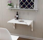 雙支架連壁桌掛墻桌靠墻折疊桌實木壁掛桌電腦桌餐桌書桌墻壁桌子 igo薇薇