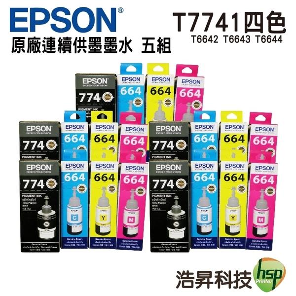 EPSON T774黑+T664彩 四色五組 原廠填充墨水 適用L655 L605 L1455