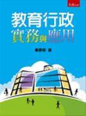 (二手書)教育行政實務與應用(2版)