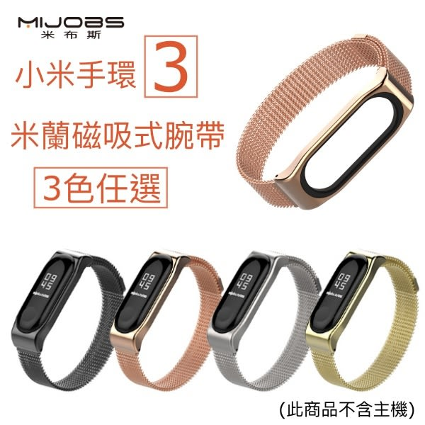 免運【小米手環3米蘭金屬錶帶】米布斯 MIJOBS 正品 金屬錶帶 磁吸式【不含主機,適用手環3代】