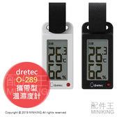 現貨 日本 dretec O-289 攜帶型 溫度計 溼度計 濕度計 溫濕度計 濕溫度計 隨身 防中暑警報器