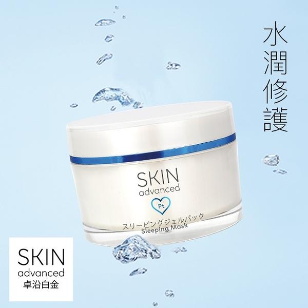 Skin Advanced 舒緩保濕晚安凍膜 80g