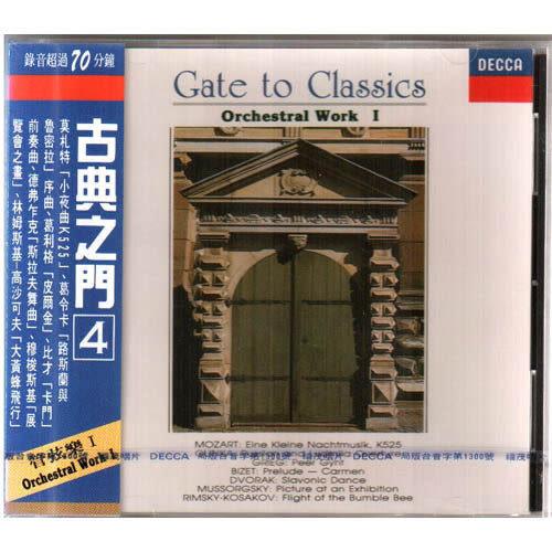 古典之門4:管弦樂1CD  (購潮8)