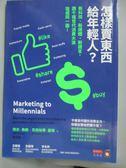 【書寶二手書T1/行銷_LHR】怎樣賣東西給年輕人?:新科技、新媒體..._傑夫‧弗朗