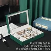 手錶盒收納盒裝放手錶的收藏盒簡約皮質高檔大容量家用首飾盒【八折下殺】