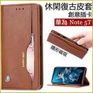 鞣皮紋 華為 Nova 5T 手機套 防摔 支架 創意插卡 全包邊 華為 榮耀 20 側翻皮套 錢包皮套 保護套