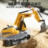 兒童電動遙控挖掘機玩具仿真挖機挖土機鉤機工程車男孩玩具車合金 酷男精品館