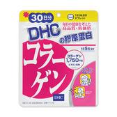 日本 DHC 蝶翠詩 膠原蛋白 30日(150粒)◆86小舖 ◆ 公司貨